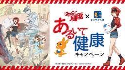 7/15(木)~10/11(月)開催: はたらく細胞×すこやかんぽ  あるいて健康キャンペーン
