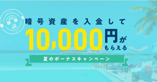 10,000円がもらえる!「夏のボーナスキャンペーン 」開始