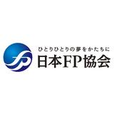日本FP協会実施  2021年度第1回CFP資格審査試験の合格者発表!!