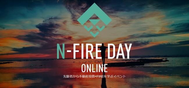 【日本財託】不動産投資×FIREをテーマとした日本最大級のオンラインイベントを初開催