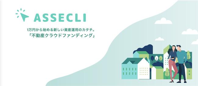 不動産クラウドファンディングの「ASSECLI」にて「埼玉県加須市#16ファンド」の募集を開始します。