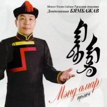 Byambajav-Mend-amar