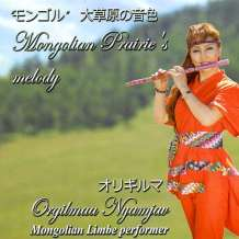 Mongolian-Plairies-melody