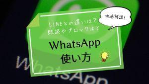 WhatsAppの使い方とLINEとの違い。ワッツアップに慣れよう!