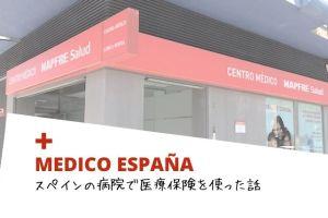 スペインで初めて病院に行って医療保険を適用した話