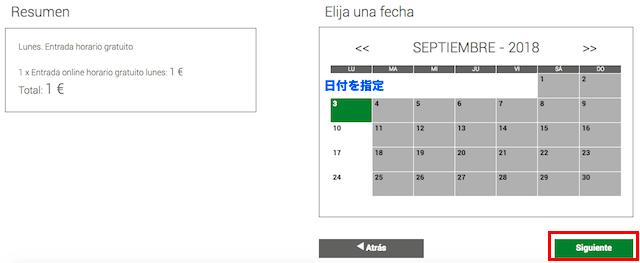 セビリアのアルカサルの月曜無料チケットの買い方