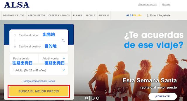 スペインのバスALSAのオンラインチケット予約購入