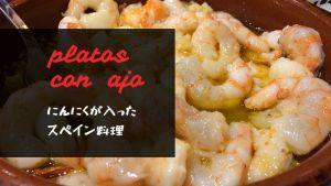 スペイン料理はにんにくたっぷり!現地で食べたにんにくスープやタパス8選