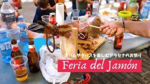 スペイン アラセナの生ハム祭りへ!タパス巡りと地元の人々の楽しみ方