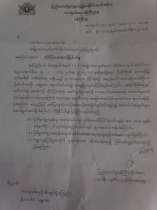 Letter from the Ministry of Defense Promising to Investigate the Attempted Rape.