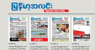 copy of Myanma Alinn Newspaper (photo: IMNA)