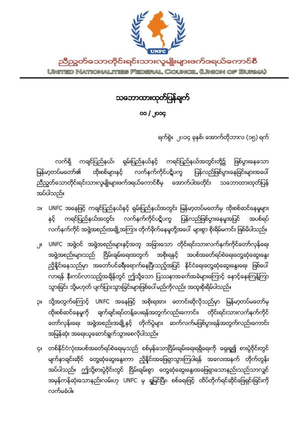 copy of UNFC's released statement (Burmese version)