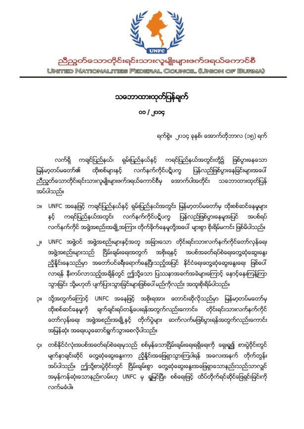 copy of UNFC's released statement (Burmese version)