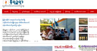 Website of Narinjara News