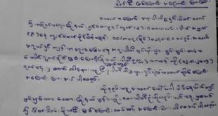 copy of Nai Sein Htun's resignation letter