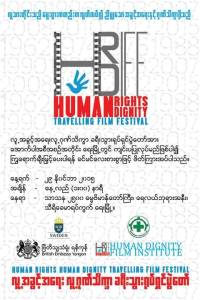 Film festival invitation card
