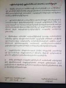 NMSP's statement in Mon (Photo: MNA)