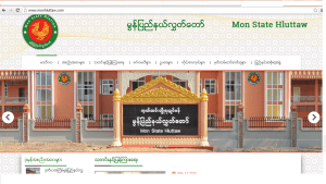 Mon State Hluttaw webpage (Photo: Mon State Hluttaw)