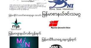 Five Burmese media organizations calling for the Yangon Region Gov't to drop the charges (Photo: MNA)