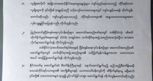 Nationalities Brotherhood Federation's released statement (in Burmese)