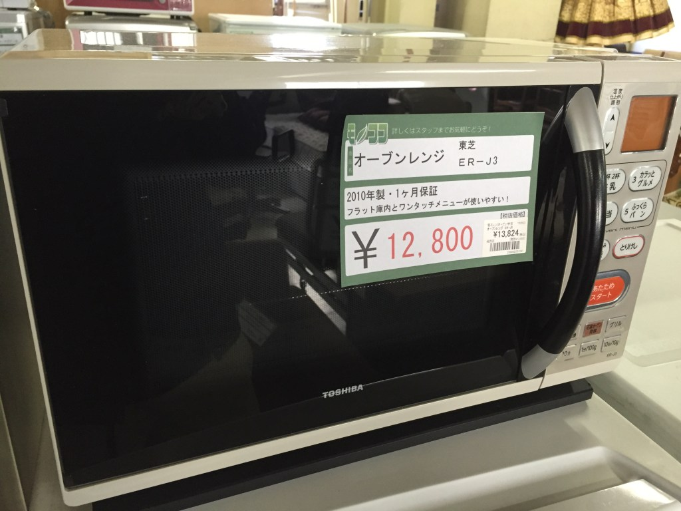 オーブンレンジ 東芝 トウシバ TOSHIBA