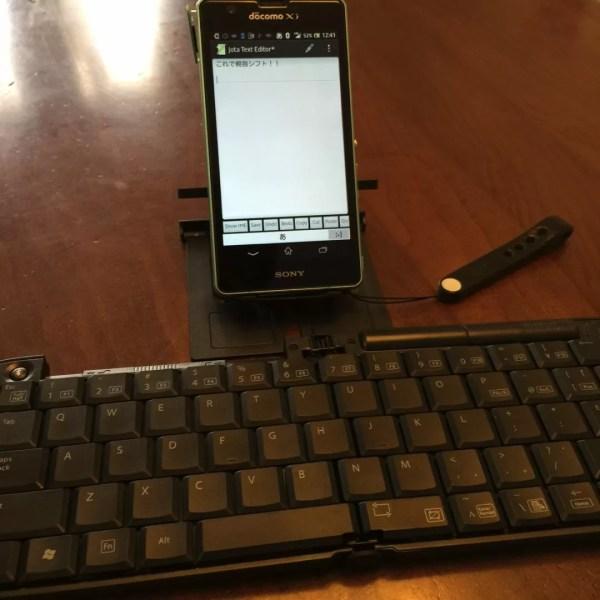 Androidスマートフォンで親指シフト