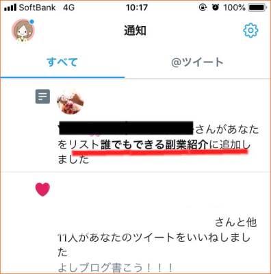通知 追加 twitter リスト