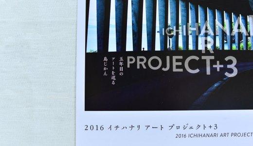 monobox実績「イベントポスターのキャッチコピー」