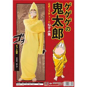 コスプレ衣装 【ねずみ男コスチューム】