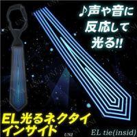 【コスプレ】光るネクタイ EL tie(insid)