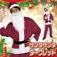 【クリスマスコスプレ 衣装】Men's Santa costume DK RED VELVET メンズサンタ