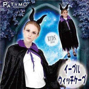 【コスプレ】Patymo イーブルウィッチケープ