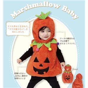 子供用 コスプレ衣装 【マシュマロパンプキン】