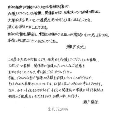 瀬戸大也の不倫相手はANA20代CA?インスタで不倫匂わせツイート!