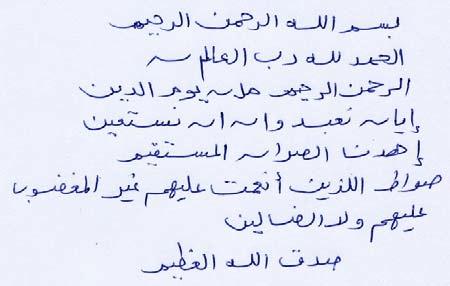 recognized arabic handwritten document by ahocr 1620562568 - Ziua Internațională a Scrisului de Mână (Handwriting Day)