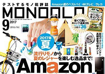 MONOQLO 2017年9月号掲載商品のご紹介
