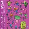 MUSICROBOT特別演奏会 オープンキャンパス2017 福井大学 8/23(水)