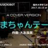 あまちゃんテーマ MUSICROBOT – 福井大学きてみてフェア2017より