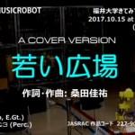 若い広場 (Vocoder) MUSICROBOT – 福井大学きてみてフェア2017より