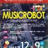 はぴりゅうフェスタ2017にて、ロボットと人のミニライブを行います