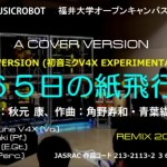 【初音ミクV4X】365日の紙飛行機 (REMIX 2018VER2) – MUSICROBOT の別のREMIX VERSIONです。