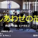 2018坂井市産業フェア(特別展示)でのMUSICROBOTライブパフォーマンスの動画