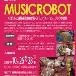 福井大学MUSICROBOT 打楽器演奏ロボット(IROPS-3) – ロボットと遠隔楽器演奏が拓くバリアフリーミュージックの世界 – さばえものづくり博覧会2018