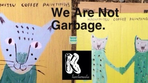 We Are Not Garbage@ギャラリーKIITO(神戸)