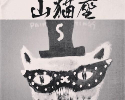 劇団「山猫座」