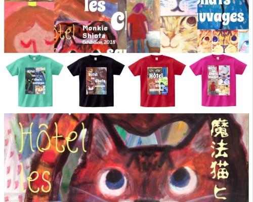 展覧会記念クーポン使えます【山猫ホテルコラージュTシャツ販売開始】