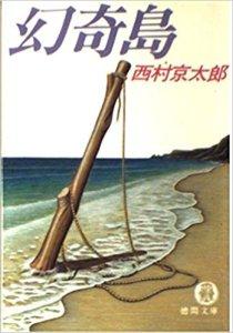 ニライカナイ(西村京太郎)