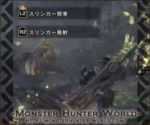スリンガー 【MHW】モンスターハンターワールド攻略まとめ