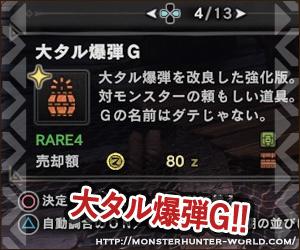大タル爆弾G モンスターハンターワールド