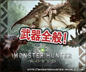 武器全般 【MHW】モンスターハンターワールド